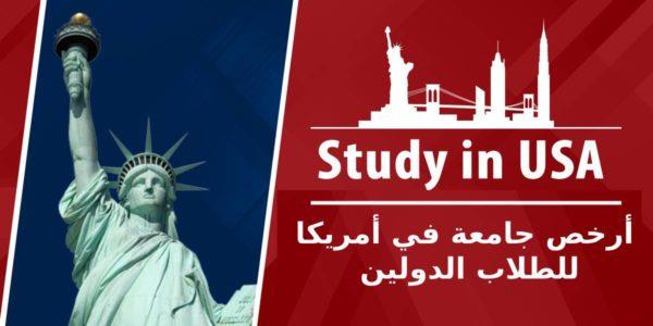 أرخص جامعة في أمريكا