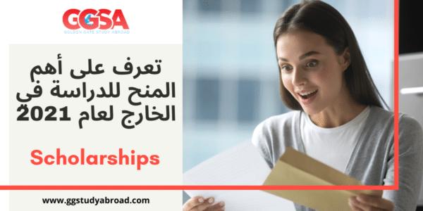 أهم المنح للدراسة في الخارج لعام 2021