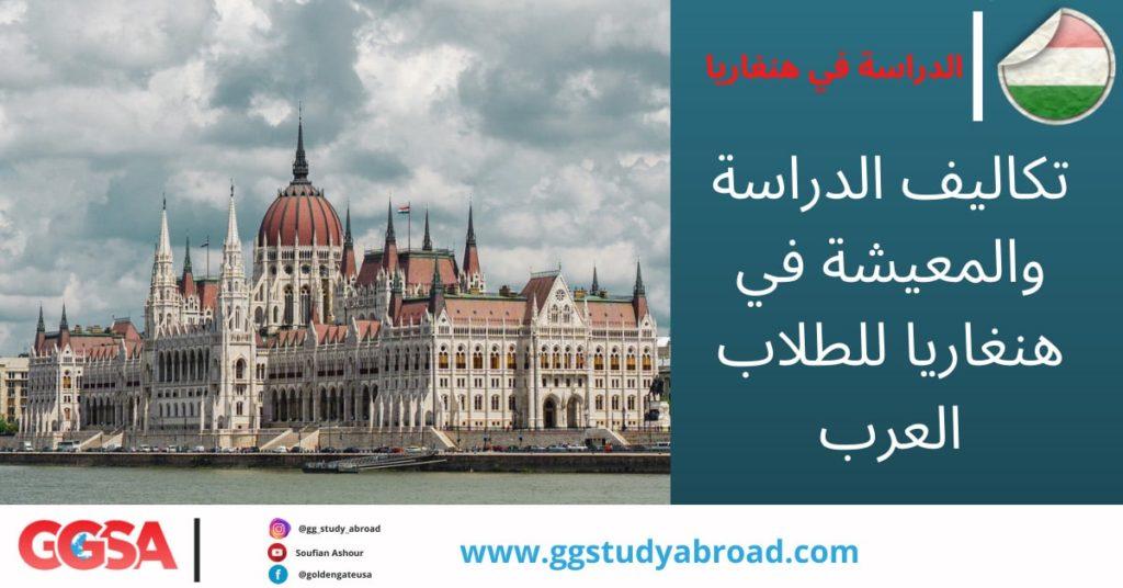 تكاليف الدراسة والمعيشة في هنغاريا للطلاب العرب بالتفصيل