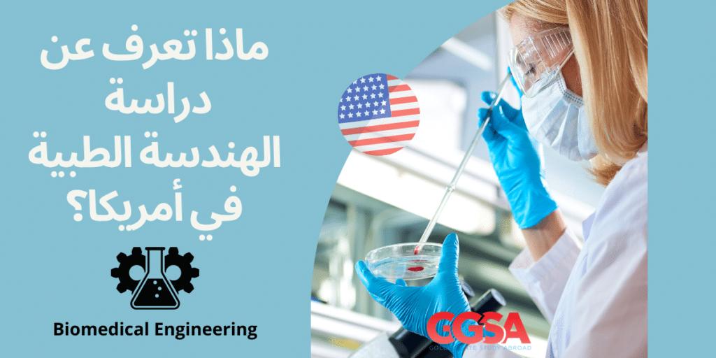 دراسة الهندسة الطبية في أمريكا (Biomedical Engineering)