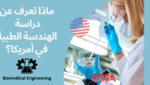 دراسة الهندسة الطبية في أمريكا