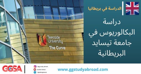 دراسة البكالوريوس في جامعة تيسايد البريطانية بشروط بسيطة للغاية!